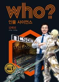 Who? 인물 사이언스: 김택진