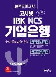 고시넷 NCS IBK 기업은행 직업기초능력+직무수행능력 봉투모의고사(4회분/400문항)(2020)