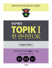 한국어뱅크 TOPIK 1 한 권이면 OK(영어판): 한국어능력시험 초급