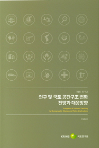 인구 및 국토 공간구조 변화 전망과  대응방향
