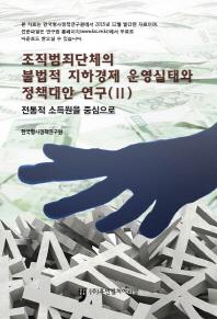 조직법죄단체의 불법적 지하경제 운영실태와 정책대안 연구. 2