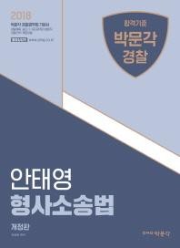합격기준 박문각 경찰 안태영 형사소송법 (2018)