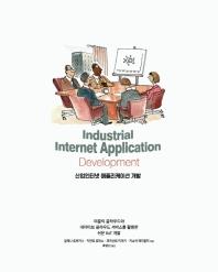 산업인터넷 애플리케이션 개발
