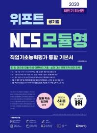 위포트 공기업 NCS 모듈형 직업기초능력평가 통합 기본서(2020 하반기)