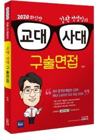 김완 컨설팅의 교대 사대 구술면접(2020)