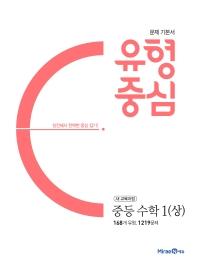 유형중심 중학 수학1(상)(2021)