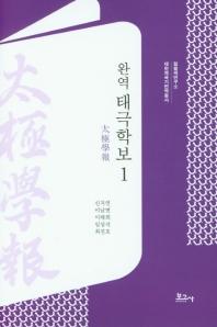 완역 태극학보. 1