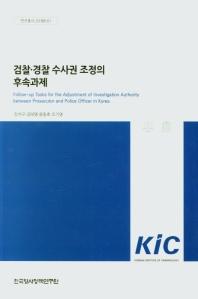 검찰ㆍ경찰 수사권 조정의 후속과제