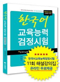 한국어 교육능력 검정시험(2017)