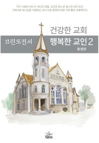 건강한 교회 행복한 교인. 2: 고린도전서