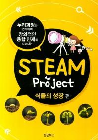 Steam Project: 식물의성장 편