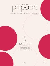 포포포 매거진(POPOPO Magazine)(2020 No.3)