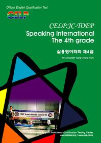 CSI  CELP Speaking International The 4th Grade  실용영어회화 4급
