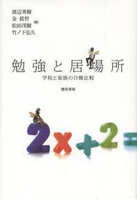 勉强と居場所 學校と家族の日韓比較