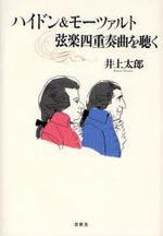 ハイドン&モ―ツァルト弦樂四重奏曲を聽く