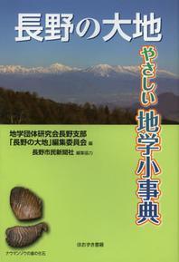 長野の大地 やさしい地學小事典
