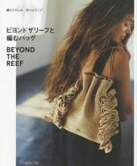 ビヨンドザリ-フと編むバッグ