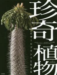 珍奇植物 ビザ-ルプランツと生きる 塊根植物.サボテン.食蟲植物など400種 灼熱の砂漠から熱帶雨林の植物たち