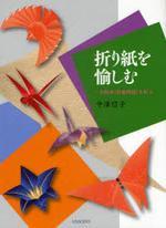 折り紙を愉しむ 木版本「折紙模樣」を折る