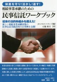 相續事業承繼のための民事信託ワ-クブック 財産を守り!活かし!遺す!