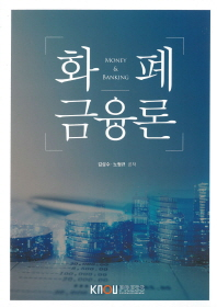 화폐금융론(2학기, 워크북포함)