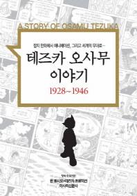 테즈카 오사무 이야기. 1: 1928-1946