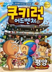 쿠키런 어드벤처. 30: 북한 평양