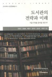 도서관의 전략과 미래