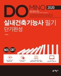 Domino 실내건축기능사 필기 단기완성(2020)