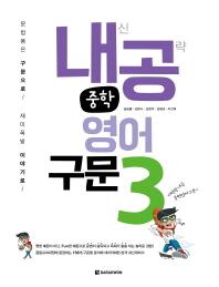 내공 중학영어구문. 3