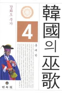 한국의 무가. 4: 강화도 무가