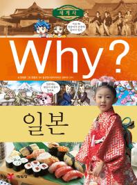 Why 세계사: 일본