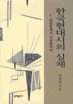 한국현대시의 실체: 한용운에서 이성복까지