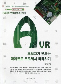 초보자가 만드는 AVR 마이크로 프로세서 따라하기