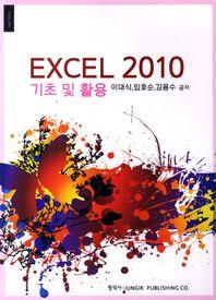 EXCEL 2010 기초 및 활용