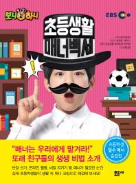 생방송 톡톡 보니하니 초등생활 매너백서. 2