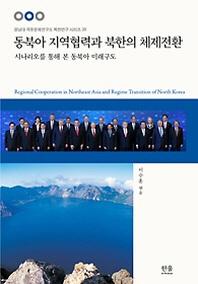 동북아 지역협력과 북한의 체제전환