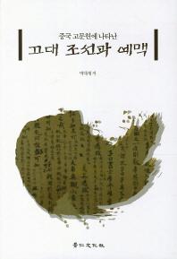중국 고문헌에 나타난 고대 조선과 예맥
