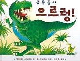 공룡들이 으르렁