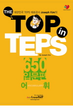 The Top in TEPS 650 입문편: 어휘