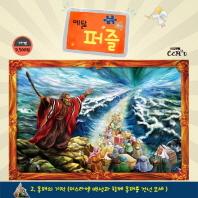 예닮 퍼즐(특대). 2: 홍해의 기적(180조각)