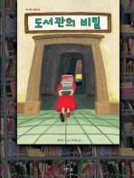 도서관의 비밀