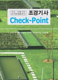 조경기사 Check-Point