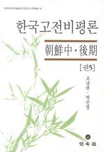 한국고전비평론. 5: 조선중 후기