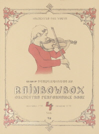 무지개상자 오케스트라 연주 교본. 4: Viola