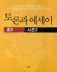토론과 에세이(초5) 시즌2