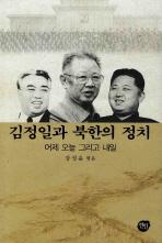 김정일과 북한의 정치