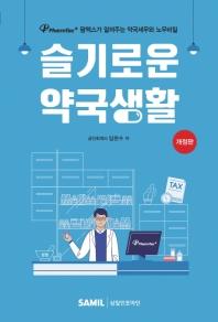 슬기로운 약국생활(2021)