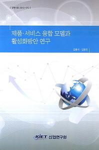 제품 서비스 융합 모델과 활성화방안 연구