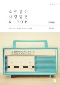 오랫동안 사랑받은 K-POP(여성합창모음집)